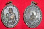 เหรียญหลวงพ่อมั่ง วัดชัยสิทธิ์ รุ่น ๑ สวย