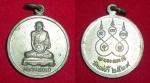 เหรียญหลวงพ่อเก๋ วัดแม่น้ำ ปี ๒๕๒๙ เนื้ออัลปาก้า สวย