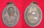 เหรียญหลวงปู่อ่อนสา สุขกาโร วัดประชาชุมพลพัฒนาราม สวย
