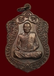 เหรียญบารมีธรรมหลวงปู่ม่น วัดเนินตามาก จ.ชลบุรี ปี37 (N26473)