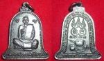 เหรียญระฆังหลวงตาพวง สุขินทริโย วัดศรีธรรมาราม ปี ๒๕๓๘ สวย (ขายแล้ว)