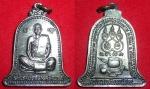 เหรียญระฆังหลวงตาพวง สุขินทริโย วัดศรีธรรมาราม ปี ๒๕๓๘ สวย