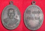 เหรียญหลวงพ่อเซี้ยน วัดโคกศักดิ์ สวย