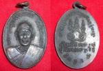 เหรียญหลวงพ่อปึก วัดสวนหลวง ปี ๒๕๑๓ สวย