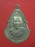 เหรียญหลวงปู่บุญมี วัดบ้านเสียวถาวราราม กะไหล่ทอง จ.ศรีสะเกษ (N26901)