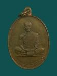 เหรียญพระครูสังฆรักษ์ วัดโพธิ์พระนอก จ.เพชรบุรี ปี26 (N26943)