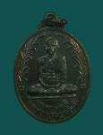 เหรียญหลวงพ่อบุญสิน ฐานสุนทโร วัดแจ้งนานวน จ.สุรินทร์ ปี38 (N26999)