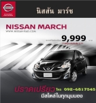 นิสสันมาร์ชรถใหม่ป้ายแดง ดาวน์เพียง 9,999 บาท // ผ่อนนาน 84 เดือน// ไม่ต้องคํ้า/