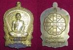 เหรียญนั่งพานหลวงปู่คำพันธ์ วัดธาตุมหาชัย รุ่นอภิมหาทรัพย์ เนื้อทองฝาบาตร สวยพร้