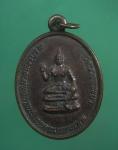 เหรียญจตุคามรามเทพ รุ่นสมบัตินางพะยา วัดนางพะยา (N27122)