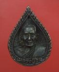 เหรียญหล่อหลวงปู่อิ่ม วัดในวัง จ.สงขลา ครบรอบ 100 ปี (N27195)