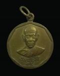 เหรียญฉลองปริญญากิตติมศักดิ์ หลวงปู่ธรรมรังษี ท่าตูม จ.สุรินทร์ (N27214)