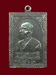 เหรียญหลวงพ่อฤทธิ์ วัดพลับพลาชัย จ.เพชรบุรี ปี17 (N27341)