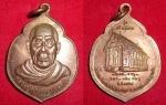 เหรียญหลวงปู่คำไหล ปริสุทโธ วัดศรีชมภู ปี ๒๕๕๗ รุ่นสร้างอุโบสถ วัดจำปา สวย