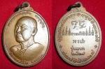 เหรียญหลวงพ่อบุญพิน วัดผาเทพนิมิต รุ่นแรก สวย