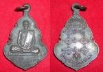 เหรียญหลวงพ่อพุธ วัดป่าสาละวัน รุ่นธนาคารกรุงไทย ปี ๒๕๒๑