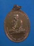 เหรียญพระครูประคอง วัดถ้ำกรวย จ.ราชบุรี ปี20 (N27675)