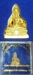 พระพุทธไภษัชยคุรุไวฑูรยประภาตถาคต พิมพ์เล็ก วัดพระบาทน้ำพุ สวย