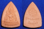 ชินราชเนื้อแดง พุทธสมาคมจัดสร้างปี ๒๕๑๕ สวย พิธีใหญ่