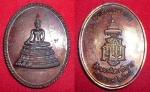 เหรียญสมเด็จพระศาสดา วัดบวรนิเวศวิหาร ปี ๒๕๓๔ สวยพร้อมกล่องเดิม