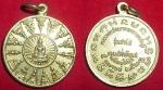 เหรียญโสฬสหลวงพ่อวัดเขาตะเครา ปี ๒๕๒๓ พิธีเสาร์5 สวย