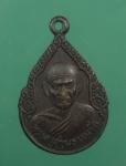 เหรียญพระครูสุขุมธรรมรัต วัดศรีมงคล จ.ศรีษะเกษ (N27764)