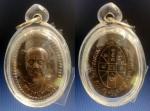 เหรียญดวงเศรษฐี 2 หลวงปู่หมุน ปี2556 พร้อมเลี่ยม