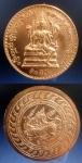 เหรียญพระพรหมหลังสิงห์ หลวงปู่หมุน วัดบ้านจาน เนื้อทองแดง ตอก 2 โค้ด