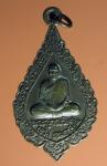 3686 เหรียญพระญาณวิเศษ วัดประชารังสรรค์ ศรีษะเกษ ปี 2547 เนื้อทองแดง 73