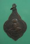 เหรียญ พระครูวชิรกิจโสภณ วัดอุตมิ่งคาวาส หลัวหลวงพ่อซำปอกง จ.เพชรบุรี (N27971)