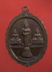 เหรียญ3พระพุทธ หลังหลวงพ่อทองสุข วัดบางหอ จ.เพชรบุรี (N28028)