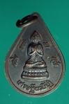 3784 เหรียญหลวงพ่อแจ๋ว วัดถ้ำพระผาป่อง มุกดาหาร เนื้อทองแดง  61