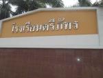 โรงเรียนตรีภัทร ติดตั้ง Soca