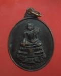เหรียญหลวงพ่อศักดิ์สิทธิ์ วัดมหาธาตุ จ.เพชรบุรี (N28252)