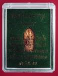 3874 ปรกใบมะขามพระมหาสุรศักดิ์ วัดประดู่พระอารามหลวง หมายเลข 4386 เนื้อทองแดง  7