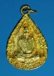 3891 เหรียญหลวงปู่เครื่อง วัดสระกำแพงใหญ่ ศรีษะเกษ ปี2544 กระหลั่ยทอง  73