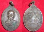เหรียญหลวงพ่อเพชร ฐานธัมโม วัดสิงห์ทอง รุ่นทูลเกล้า