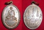 เหรียญพระราชปัญญาโมลี(หลวงพ่อบู่) วัดเจ็ดยอด สวย (ขายแล้ว)