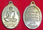 เหรียญหลวงปู่บุญนาค อุตตโม วัดภูกระแต รุ่นหนึ่ง
