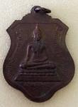 เหรียญหลวงปู่บุญจันทร์ วัดศรีมังคลาราม ศรีสะเกษ ( N28407)