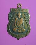4150 เหรียญหลวงปู่อ่วม วัดไทร สมุทรสงคราม เนื้อทองแดง 78