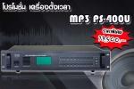 เครื่องตั้งเวลาเครื่อง MP3 PS-400U