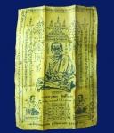 ผ้ายันต์หลวงปู่หมุน กวักเงินกวักทอง อายุ 105 ปี ออก วัดป่าหนองหล่ม( N28601) โทรส