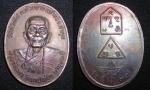 เหรียญครูบาอินตา วัดห้วยไซ ปี ๒๕๓๙ สวย