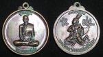 เหรียญพระอาจารย์เก่ง สำนักสงฆ์เขาถ้ำพระ รุ่นพุทธภูมิ ปี 2554 (ขายแล้ว)