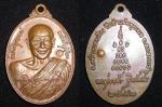 เหรียญพระอาจารย์สิงห์ทอง ธัมมวโร วัดป่าแก้วชุมพล อธิฐานจิตโดย หลวงปู่อุ่นหล้า ฐิ