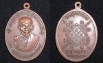 เหรียญหลวงพ่อผอม วัดสุทธาวาส ปี 2523 รุ่นแรก