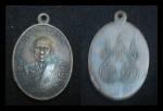 เหรียญหลวงพ่อเบอ วัดคุ้งตำหนัก สวย (ขายแล้ว)