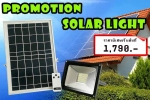 โปรโมชั่น Solar Light 1,790 บาท จากราคาปกติ 6,950.-  รับประกัน 2  ปี   1 ชุด ราค