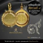 เหรียญ ๒๕ สตางค์ กาญจนาภิเษก ปี ๒๕๓๙ เลี่ยมกรอบทองคำแท้ 90%